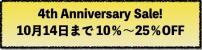 4周年Sale!